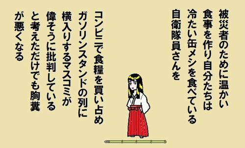 高岡さんがフジ韓流ゴリ押し批判したら干されたのでウジテレビ凸©©2ch.net ->画像>144枚