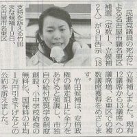 #akahata 名古屋市議補選 竹田まなさんが第一声/竹田さんは26歳、若者ががんばってます・・・今日の赤旗記事