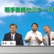 若手医師セミナー2017 山中克郎 先生 Q&A