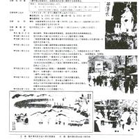 「第25回磐井清水若水送り」参加者募集!