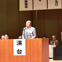 全国道路利用者会議第66回全国大会