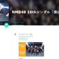 今夜21:20~NMB48 16th「僕以外の誰か」発売記念SP!カップリング曲MVを初公開 出演:磯、上西恵、須藤、村瀬