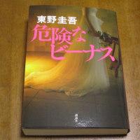 東野圭吾「危険なビーナス」~弟の妻「楓」に初めて会った伯朗は恋に落ちる!弟の行方を追うにつれ募る思い。。~