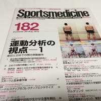 Sportsmedicine 182   特集を担当させていただきました。