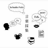 【ご案内】In Studies vol.6「言葉採集」