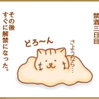 禁酒(四コマ)