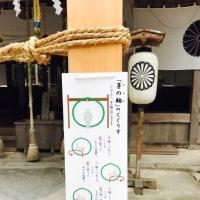 播磨一ノ宮の伊和神社☆