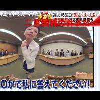 【民進党小ネタ】VR蓮舫に長蛇の列www【あさパラ4/29】ほか海外、韓国ネタ