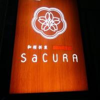 「天草大王」の大きさと美味しさを再認識@中目黒SaCURA(サクラ)