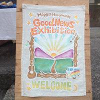 #グッドニュース個展ツアー と #とんさか森の楽校ふゆのまつり