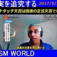 【KSM】国連特別報告者のケナタッチ文書は国連の正式文書ではない 菅義偉官房長官 2017年5月24日記者会見