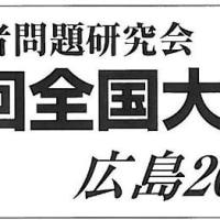 全障研・第46回全国大会@広島