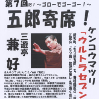 第7回五郎寄席!三遊亭兼好@もつ鍋五郎(2016.11.7.)
