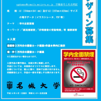 名城大禁煙ポスターデザイン募集