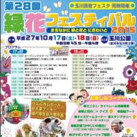 玉川公園でひらかれる緑花フェスティバルに参加します!