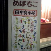 高円寺みじんこ洞、ギャラリーめばちこ展示
