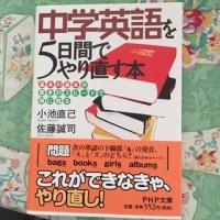 基礎的な英語の勉強
