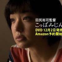 『こっぱみじん』DVD予約開始してます〜!