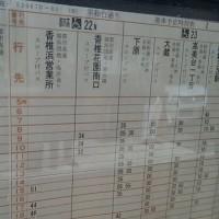2017年3月25日ダイヤ改正(8)