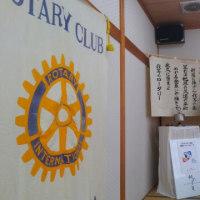 平成29年3月網代多賀ロータリークラブ例会へ。