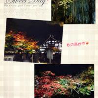 秋の京都🍁 ⑵