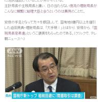 理財局長から国税庁長官へ大昇進