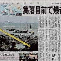 オスプレイ墜落・・・沖縄に民主主義はないのか