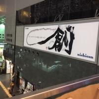 長男は京都旅行なう