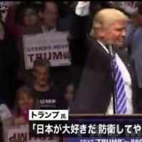 トランプの日本大好き宣言 デターーーーーーw 安倍首相の外交手腕にびびる朝鮮ww  トランプ「米日同盟評価…特別な関係を強化していこう」