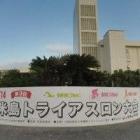 久米島トライアスロン