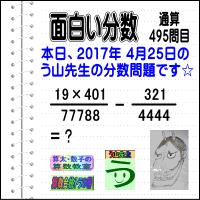 [う山雄一先生の分数][2017年4月25日]算数・数学天才問題【分数495問目】
