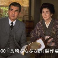 映画:「長崎ぶらぶら節(再)」