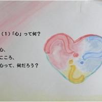 (1) 「心」ってなあに?