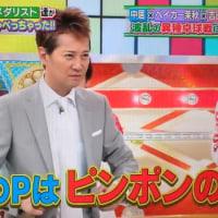 SMAPのPはピンポンのP!