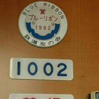 王さまの箱根強羅への旅(完)箱根登山鉄道の落合くんとしらす三色丼♪