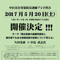 【5月20日(土)】中区災害対策防災訓練プレ学習会のお知らせ