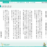稲田朋美の政治理念