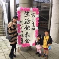 せいぐう保育園生活発表会(ユーゴ年中組)
