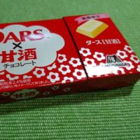 森永製菓DARS 甘酒チョコレート