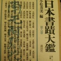 日本書蹟大鑑 第八巻 目次 蔵書