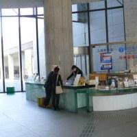 一関市立大東図書館「文学の旅」(その3)宮城県多賀城市「東北歴史博物館」 2016年10月25日(火)