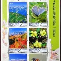 山の日制定 切手発行