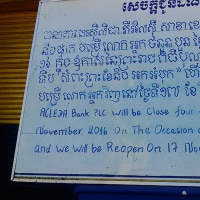 F様への伝言 シェムリアップの郵便局前のウォーターフェスティバル