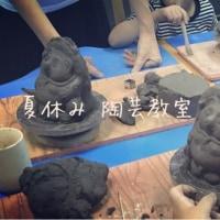 今年も夏休み陶芸教室開催します◡̈