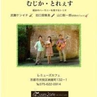 【ライブのご案内】6月24日(土)京都伏見『レミューズ・カフェ』です
