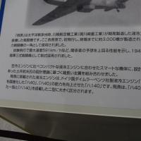 かかみがはら航空宇宙博物館 「飛燕」 見学記 1 スーパーチャージャー、ご覧ください(^^)/