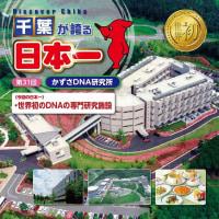 千葉が誇る日本一第31回(世界発のDNAの専門研究施設)木更津市
