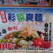 麺屋 幡 弘前店(2回目) 13店/14杯目2017