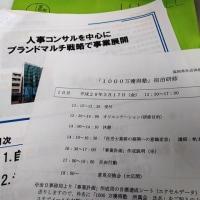 福岡社労士会主催 「1000万獲得塾」に参加して来ました~