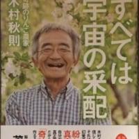 ● [27] すべては宇宙の采配/木村 秋則(東邦出版)──「奇跡のりんご」誕生秘話